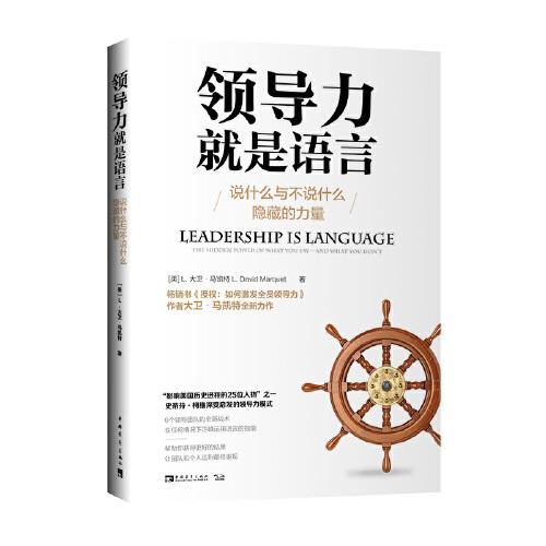 """领导力就是语言:说什么与不说什么隐藏的力量(""""影响美国历史进程的25位人物""""之一史蒂芬·柯维深受启发的领导力模式)"""
