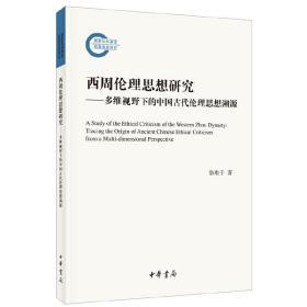 西周伦理思想研究:多维视野下的中国古代伦理思想溯源