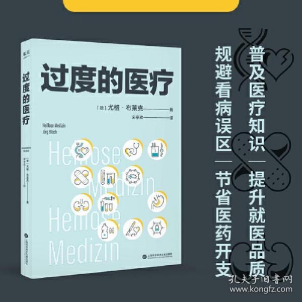 """过度的医疗(在德国,本书相当于医疗界的""""吹哨人"""",""""过度医疗""""的概念被大众认识和了解。普及医疗知识、规避看病误区、节省医药开支)"""