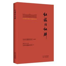 北大红楼与中国共产党创建历史丛书红楼旧址群