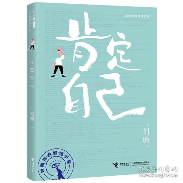 刘墉青春修炼手册(全5册)
