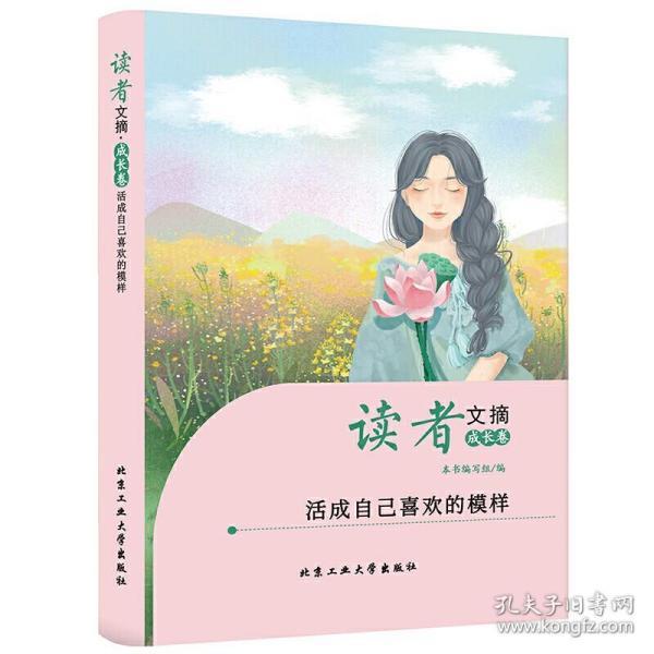 读者文摘·成长卷:学生版(全6册)