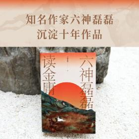 六神磊磊读金庸 9787533964825