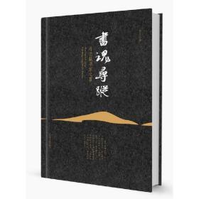 书魂寻踪:寻访藏书家之墓 9787501358571