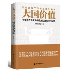 大国价值:中华优秀传统文化蕴含的道德理念规范 9787501362851