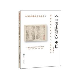 三国志演义史话 9787501367368