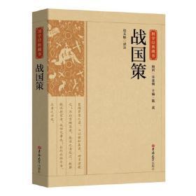 战国策/国学经典藏书
