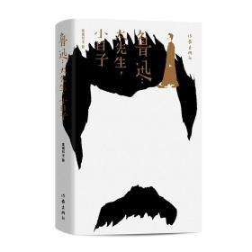 鲁迅:大先生,小日子(从饮酒、抽烟、看电影、下馆子、搞收藏,讲到租房、交友、育儿、爱恨情仇,还原一个性格鲜明、深刻峻冷、幽默有趣的鲁迅)