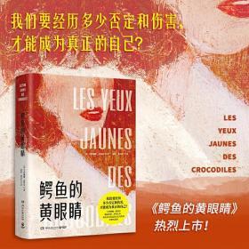 鳄鱼的黄眼睛(卡特琳娜·班科尔女性主义文学经典代表作)