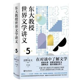 东大教授世界文学讲义(5)(精)