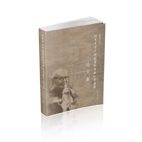 刘季平与中国图书馆事业改革发展论文集 9787501365593