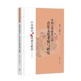 中国古代契丹——辽音乐文化考察与研究 9787542662460