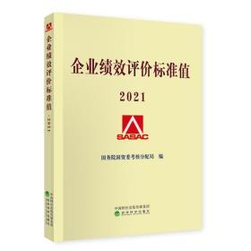 企业绩效评价标准值2021