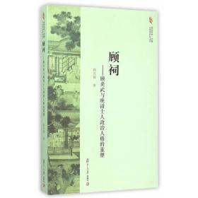 顾祠:顾炎武与晚清士人政治人格的重塑 9787309116571