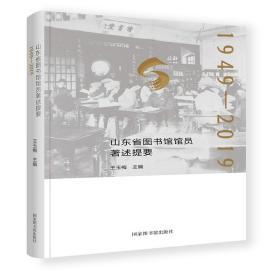 山东省图书馆馆员著述提要:1949—2019 9787501353217