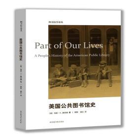 美国公共图书馆史 9787501368426
