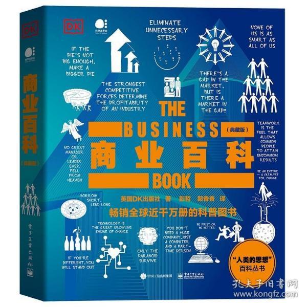 商业百科(典藏版)(全彩)