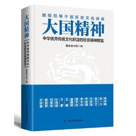 大国精神:中华优秀传统文化积淀的珍贵精神财富 9787501362578