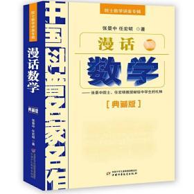 漫话数学——院士数学讲座专辑·中国科普名家名作(典藏版)
