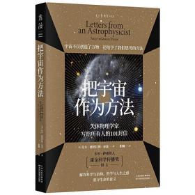 把宇宙作为方法:天体物理学家写给所有人的101封信(万维钢、朱进强烈推荐,原版1500好评)