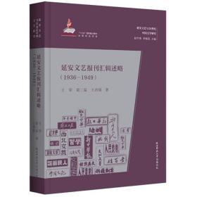 延安文艺报刊汇辑述略(1936-1949)