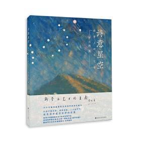 诗意星空——画布上的天文学