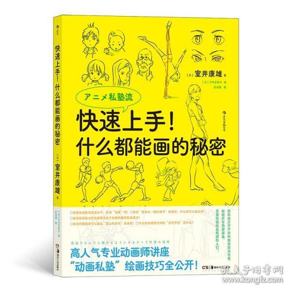 快速上手!什么都能画的秘密:新海诚推荐书籍