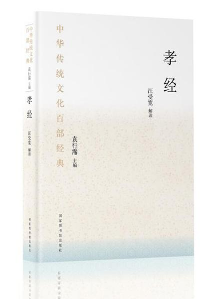 中华传统文化百部经典·孝经(精装)