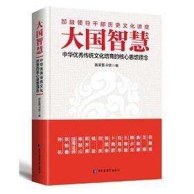 大国智慧:中华优秀传统文化培育的核心思想理念 9787501362868