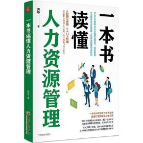 一本书读懂人力资源管理人力资源HR案头必备HR管理