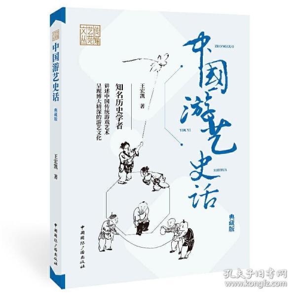 中国游艺史话(典藏版)
