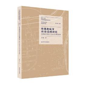 转型期城市社会治理研究:民国山东城市下层社会调控透视