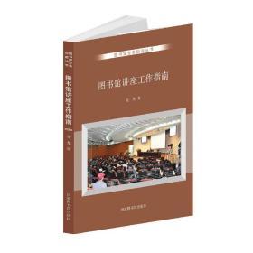 图书馆讲座工作指南 9787501371709