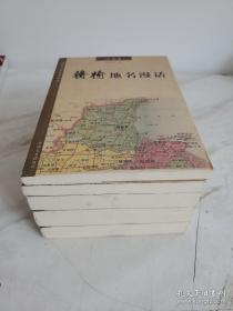 赣榆地名文化丛书 故事卷,考释卷,漫画卷,沿革卷,览胜卷【 全五册】