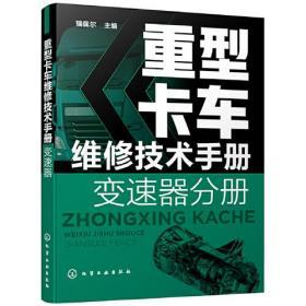 重型卡车维修技术分册 变速器分册