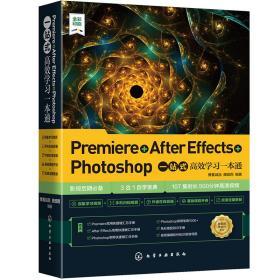 Premiere+After Effects+Photoshop一站式高效学习一本通