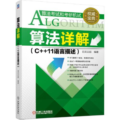 算法详解(C++11语言描述)