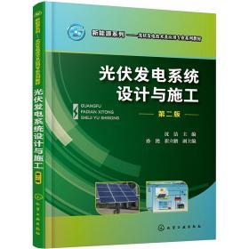 光伏发电系统设计与施工(沈洁)(第二版)