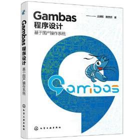 Gambas程序设计基于国产操作系统
