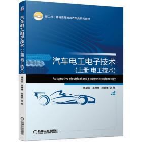 汽车电工电子技术(上册 电工技术)