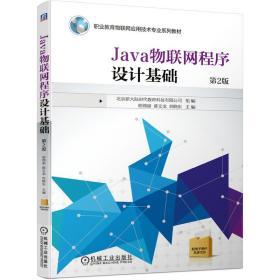 Java物联网程序设计基础第2版