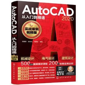 AutoCAD 2020从入门到精通 : 实战案例视频版