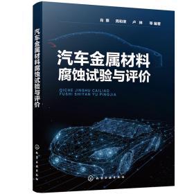 汽车金属材料腐蚀实验与评价