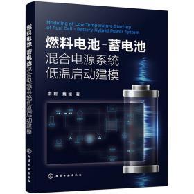 燃料电池-蓄电池混合电源系统低温启动建模