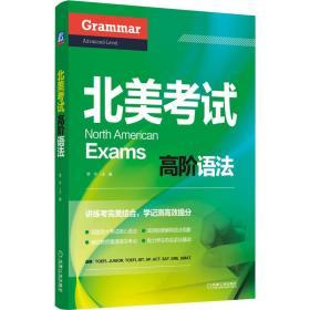 北美考试高阶语法