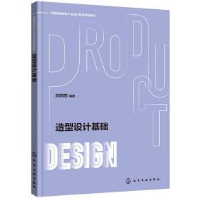 造型设计基础