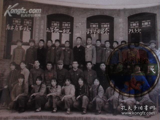 山西省清徐县东木庄七年级一班学生毕业留念(1973年)7寸