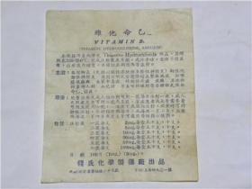 维他命乙说明书——北京钱氏化学制药厂(50年代)