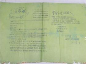 """太原市三中""""自来红""""诞生了(1966年)八开一页"""