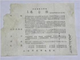 疗苦乐说明书——上海新亚制药厂(50年代)